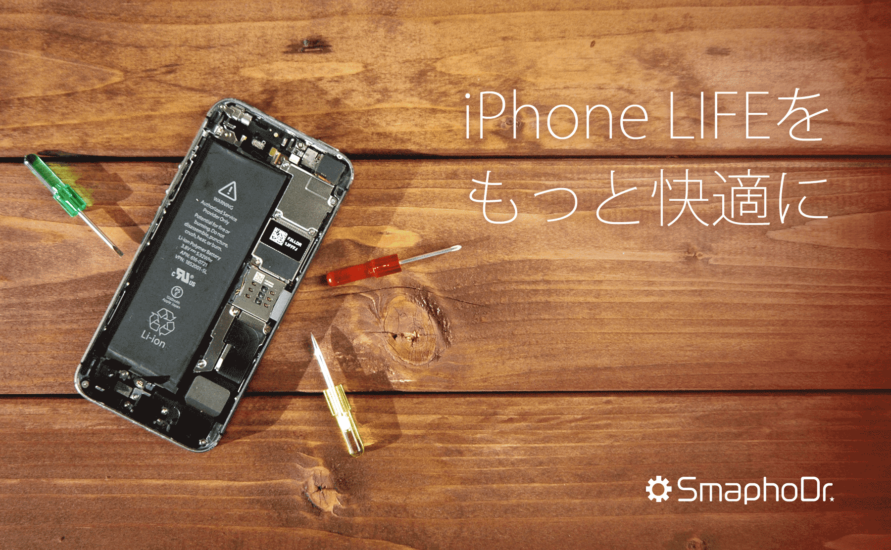 iPhone修理静岡・磐田店のTOP画像